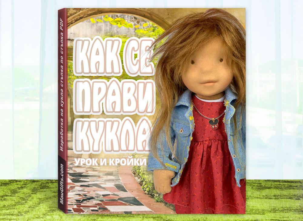 Как се прави кукла от плат - изработка и кройки
