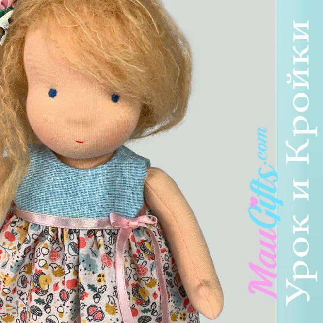 Дрехи за кукли - Рокля без ръкави